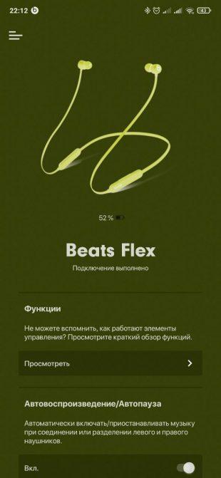 Приложение Beats