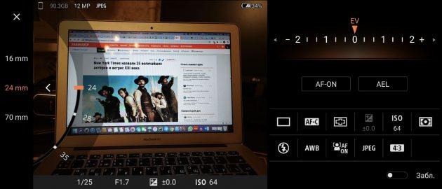 Обзор Sony Xperia 5 II: интерфейс в режиме Photo Pro