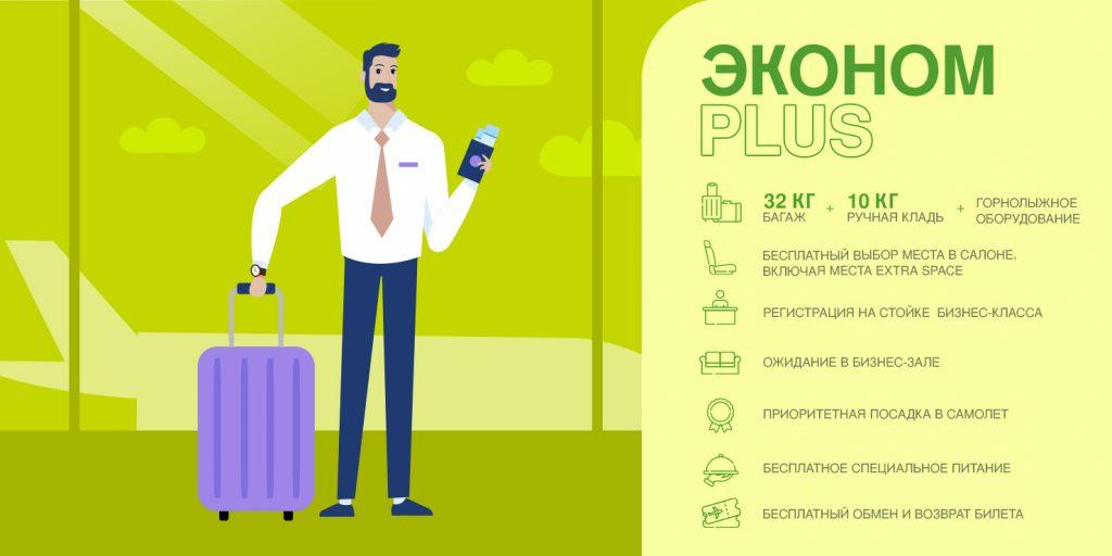 Билеты на самолёт: Эконом Plus