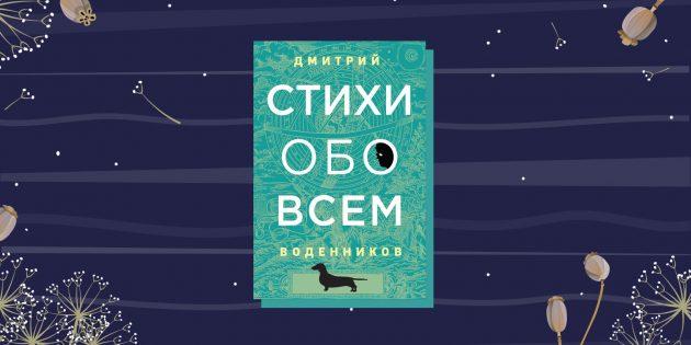 современные поэты: Дмитрий Воденников