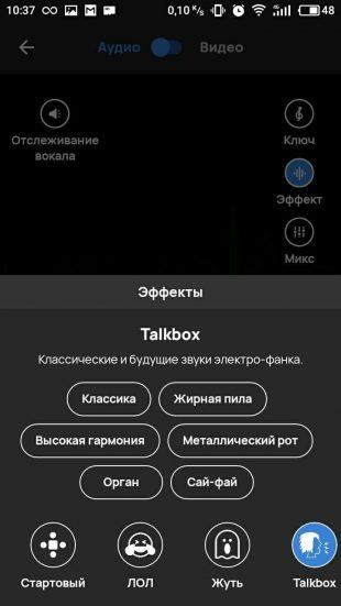 Приложения для изменения голоса: Voloco