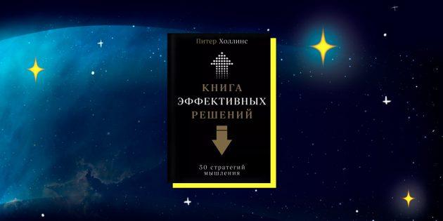 «Книга эффективных решений: 30стратегий мышления», Питер Холлинс