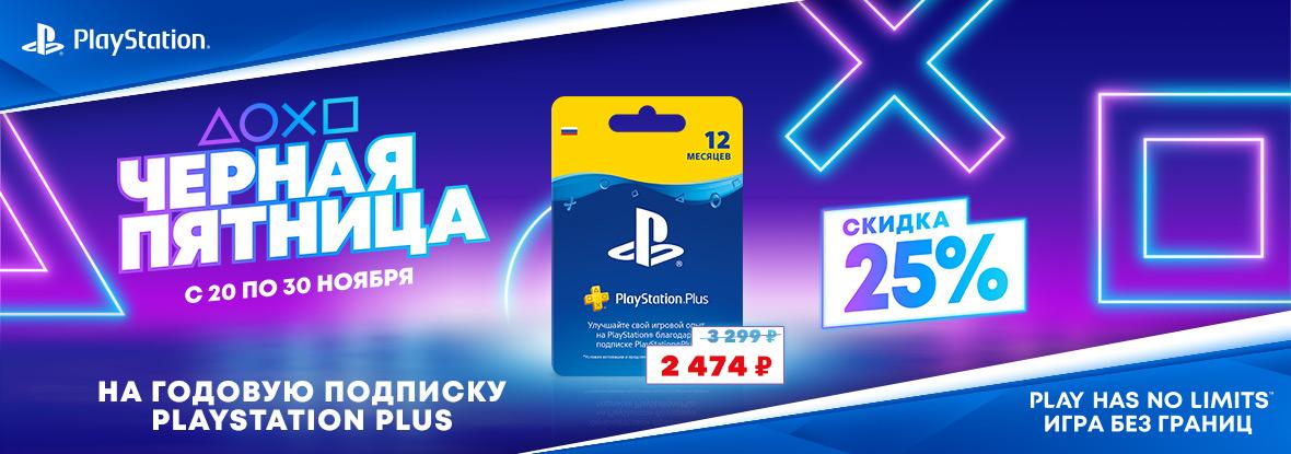 Подписка PS Plus на 12 месяцев доступна за 2 474 рубля