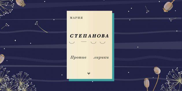 современные поэты: Мария Степанова
