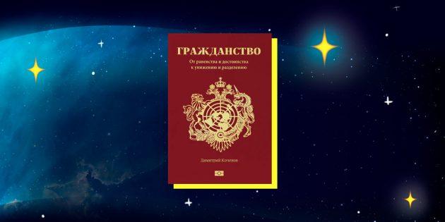 «Гражданство. От равенства и достоинства к унижению и разделению», Дмитрий Коченов