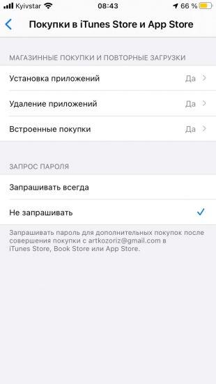 меню «Покупки в iTunes Store и App Store»