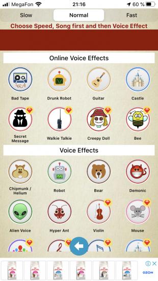 Приложения для изменения голоса: Crazy Helium Funny Face Editor
