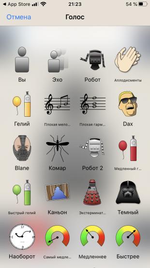 Приложения для изменения голоса: Voice Changer Plus