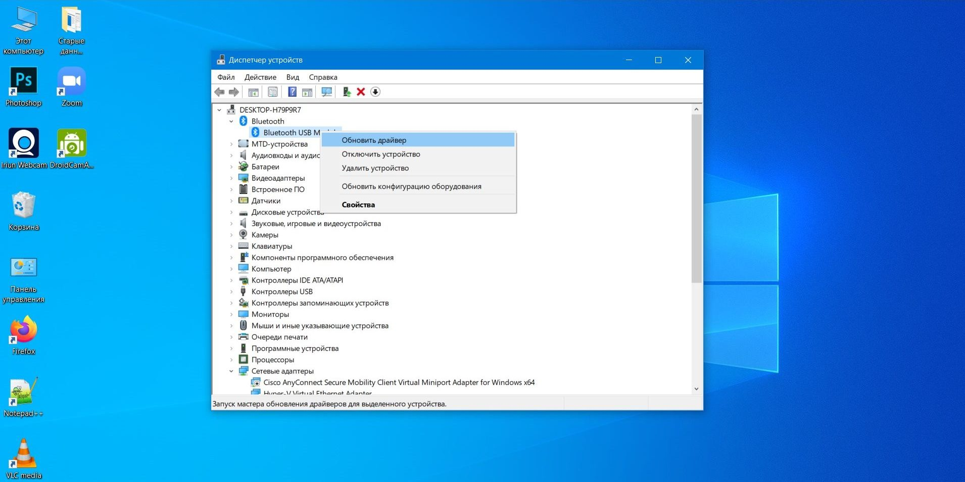 Как включить Bluetooth на ноутбуке с Windows: обновите или переустановите драйвер