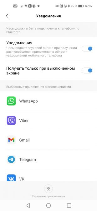 Amazfit Neo: приложение