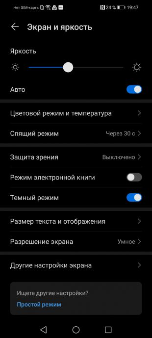 Настройки экрана Honor 10X Lite