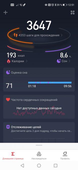 Amazfit Band 5: приложение Zepp