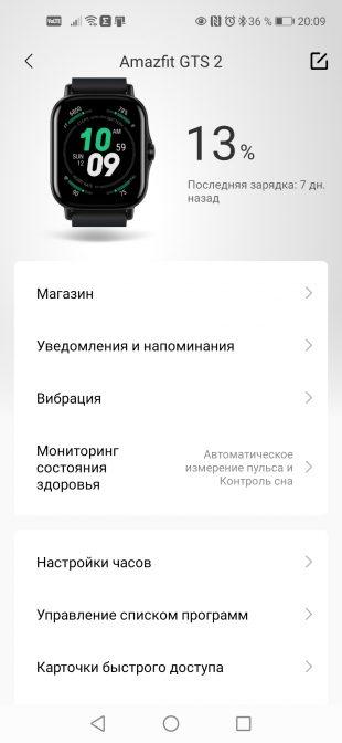 Приложение Zepp
