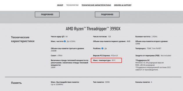 Как разогнать процессор: на сайте AMD можно ввести модель процессора
