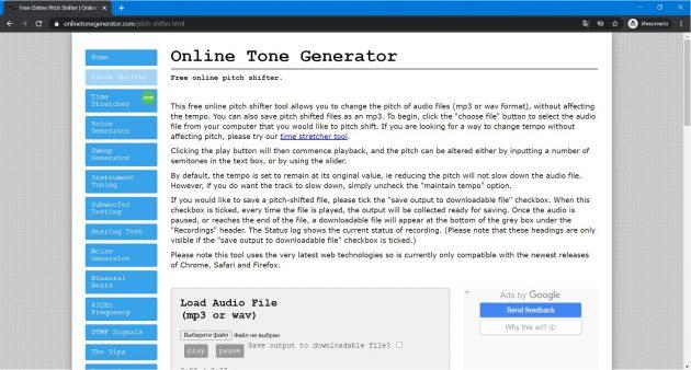Изменение голоса онлайн: Online Tone Generator
