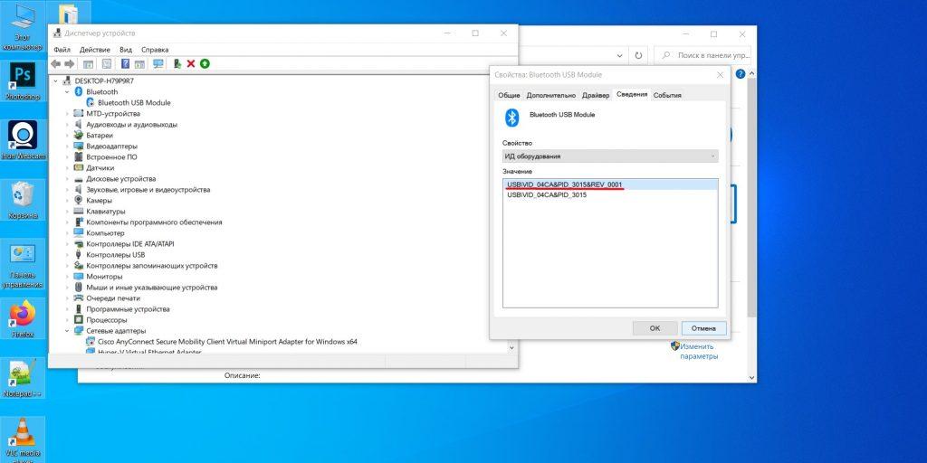 Как включить Bluetooth на ноутбуке с Windows: выберите «ИД оборудования»