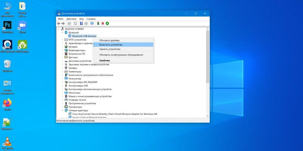 Как включить Bluetooth на ноутбуке с Windows: активируйте модуль в «Диспетчере задач»