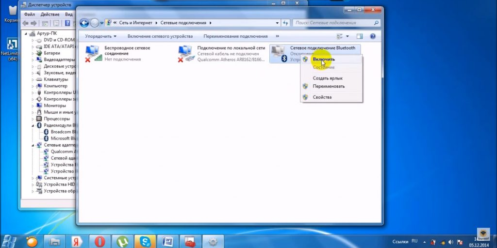 Выберите «Сетевое подключение Bluetooth» на ноутбуке