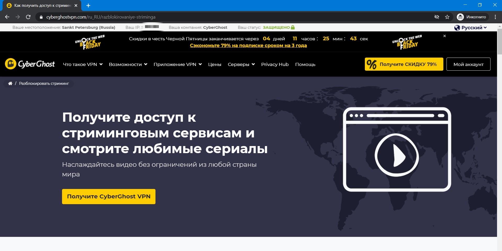 CyberGhost VPN откроет стриминг фильмов и матчей