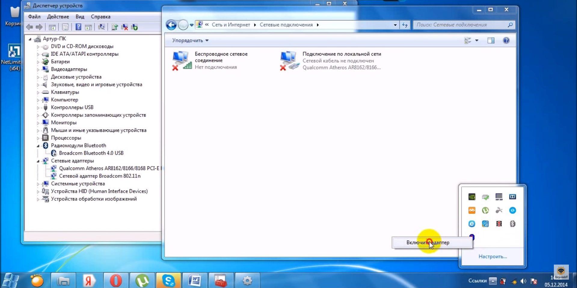 Как включить Bluetooth на ноутбуке: нажмите «Включить адаптер»