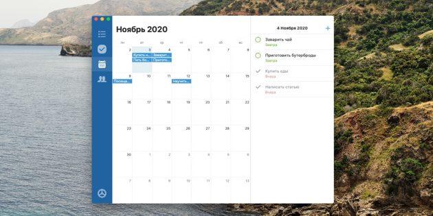 Календарь в Pocket Lists