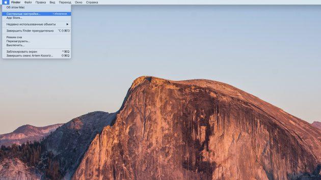 Как отключить родительский контроль на macOS: перейдите в меню «Системные настройки»
