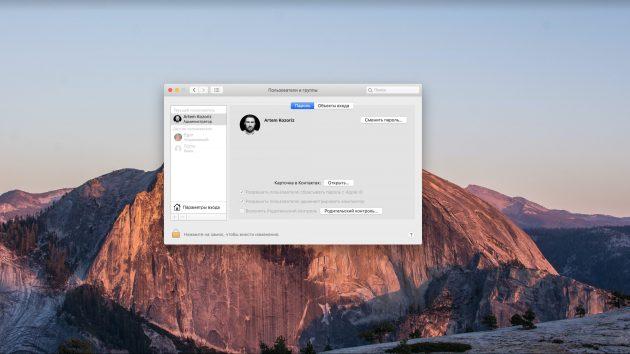 Как отключить родительский контроль на macOS: выберите пользователя