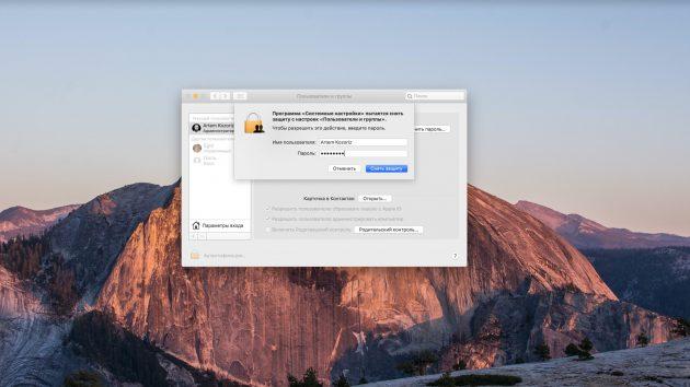 Как отключить родительский контроль на macOS: введите пароль