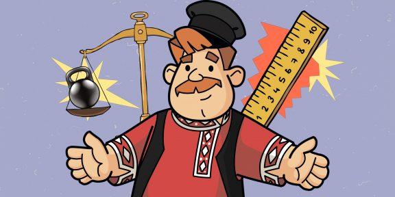 ТЕСТ: Знаете ли вы старинные русские единицы измерения?