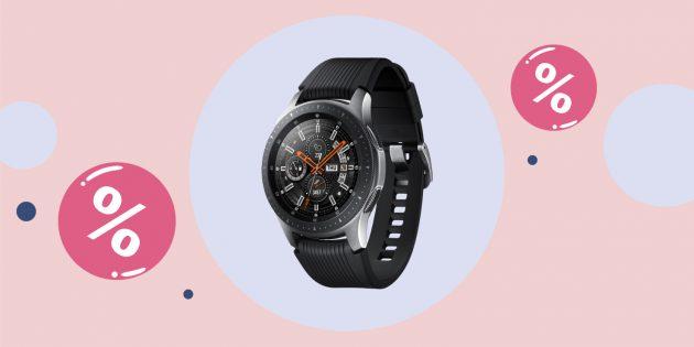 Промокоды дня: скидка 2 500 рублей на умные часы Samsung в «Эльдорадо»