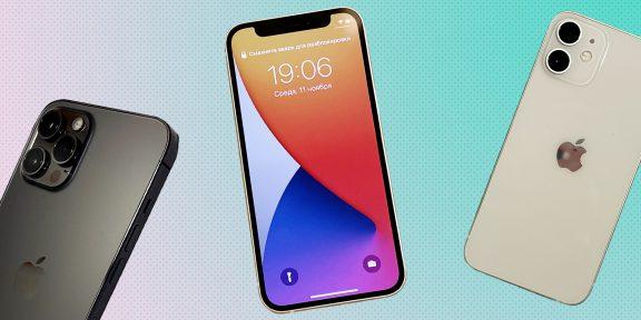 Первый взгляд на iPhone 12 mini и iPhone 12 Pro Max. Они поступят в продажу 13 ноября. Рассказываем, стоит ли мечтать о новинках