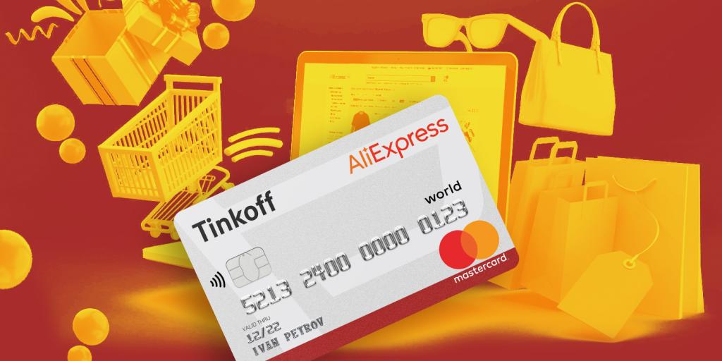 Как получить повышенный кешбэк за покупки на AliExpress
