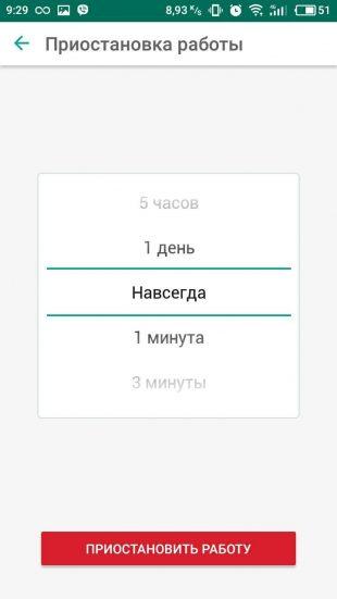 Выберите вариант «Навсегда»