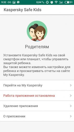 Как отключить родительский контроль в Kaspersky Safe Kids: найдите пункт «Удаление приложения»