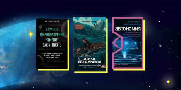 «Уродливая Вселенная», «Этика без дураков» и ещё 6 непростых научно-популярных книг для долгих зимних вечеров