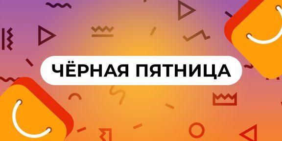 Не пропустите лучшие скидки «чёрной пятницы» в трансляции Лайфхакера