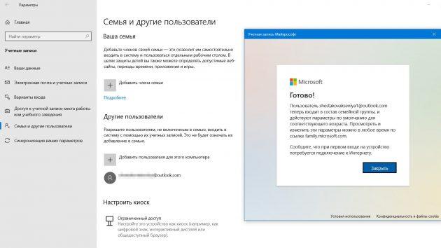 Как отключить родительский контроль в Windows 10