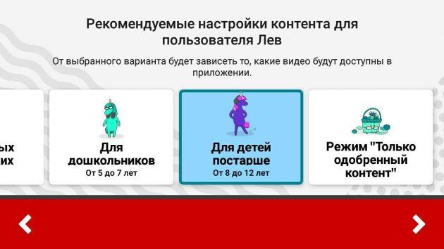Как отключить родительский контроль в «YouTube Детям»: выберите нужную группу