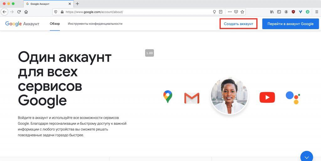 Как создать google-аккаунт без номера телефона: Кликните «Создать аккаунт»
