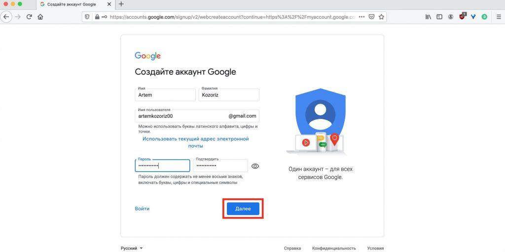Как создать google-аккаунт без номера телефона: Заполните все необходимые строки