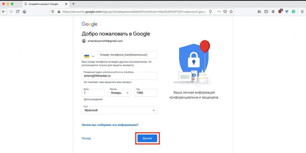 Как создать google-аккаунт без номера телефона: Укажите резервную почту, дату рождения и пол