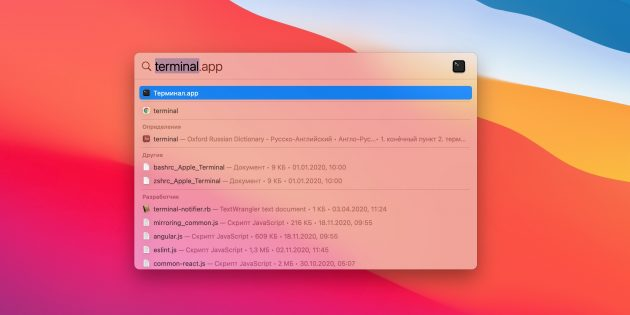 NTFS macOS: запустите «Терминал»