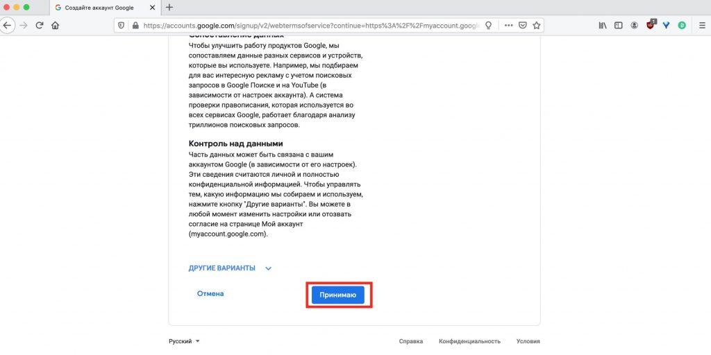 Как создать google-аккаунт без номера телефона: Примите условия использования