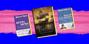 7 ожидаемых книг начала 2021 года, которые не стоит пропускать
