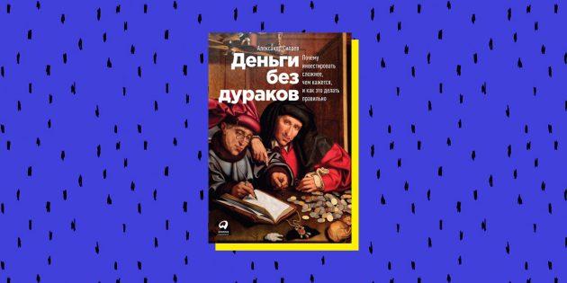 книги по финансовой грамотности: «Деньги без дураков», Александр Силаев