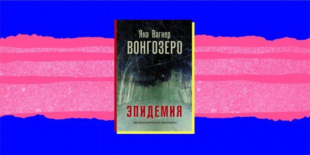 Популярные книги 2020года: «Вонгозеро», Яна Вагнер