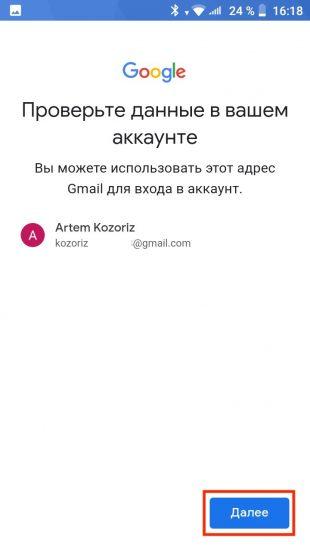 Как создать google-аккаунт без номера телефона: Проверьте данные