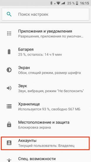 Как создать google-аккаунт без номера телефона: Найдите в настройках пункт «Аккаунты»