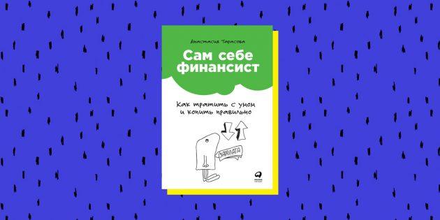 книги по финансовой грамотности: «Сам себе финансист. Как тратить с умом и копить правильно», Анастасия Тарасова