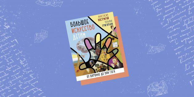 Книга «Большое искусство детям. От барокко до Ван Гога»